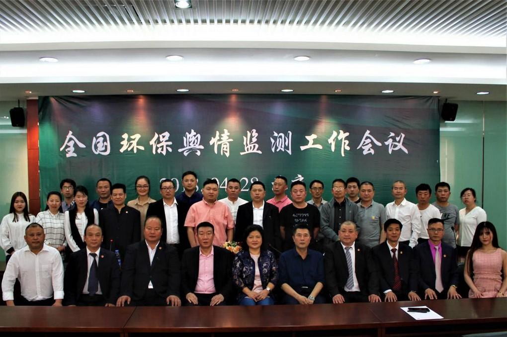 全国环保舆情监测工作会议在北京成功召开